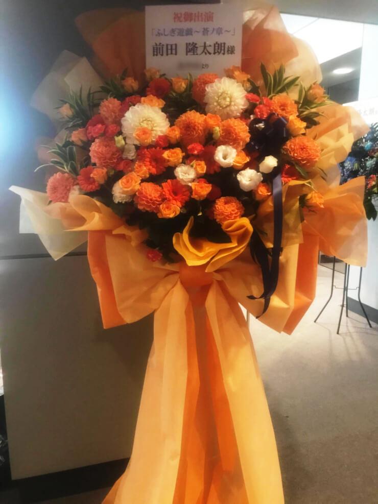 全労済ホール/スペース・ゼロ 前田隆太朗様のミュージカル出演祝い花束風スタンド花