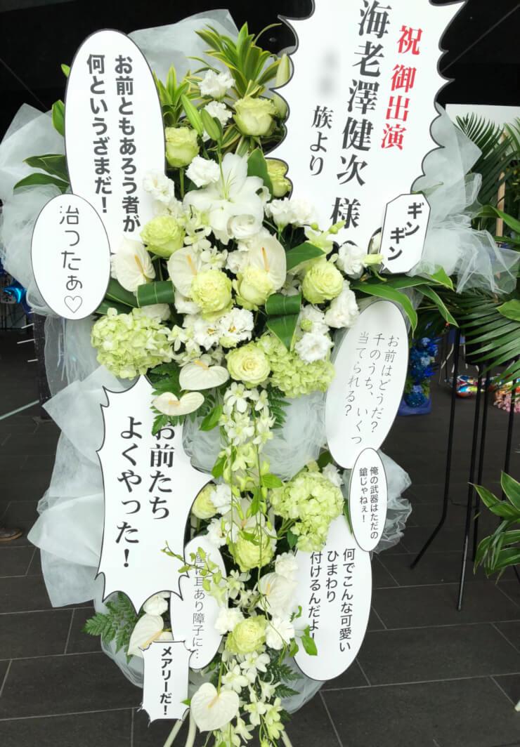 舞浜アンフィシアター 海老澤健次様のミュージカル「忍たま乱太郎」スタンド花