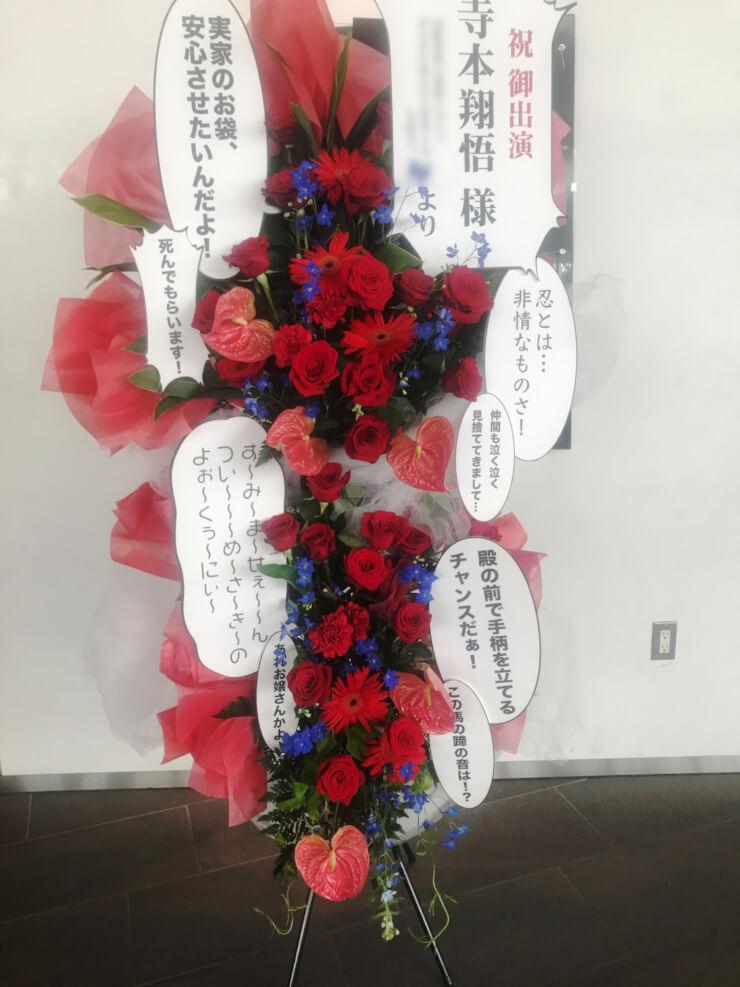 舞浜アンフィシアター 寺本翔悟様のミュージカル「忍たま乱太郎」スタンド花