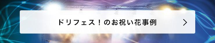 ドリフェス!「ALL FOR TOMORROW!!!!!!!」スタンド花