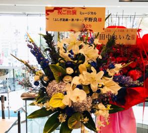 全労済ホール/スペース・ゼロ 平野良様の舞台出演祝いスタンド花
