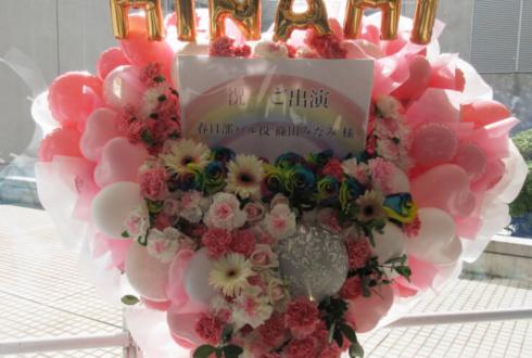 幕張メッセ 春日部ハル(cv.篠田みなみ)様のライブ公演祝いスタンド花