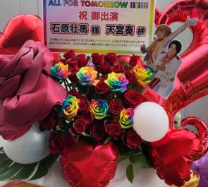 日本武道館 DearDream天宮奏as石原壮馬様のドリフェス!FINAL STAGEスタンド花