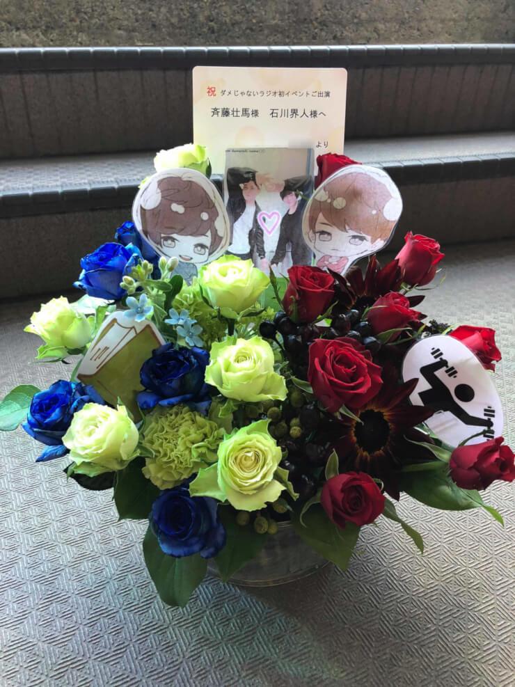 よみうりランド 斉藤壮馬様&石川界人様のイベント祝い花