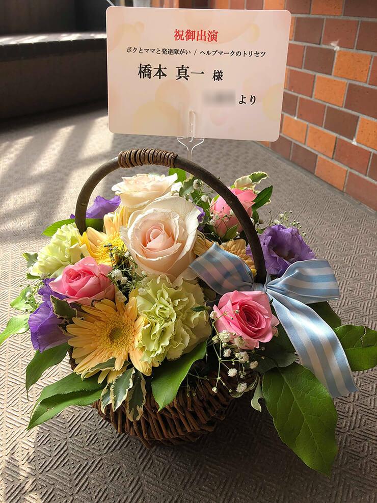 新宿シアターモリエール 橋本真一様の舞台出演祝い花