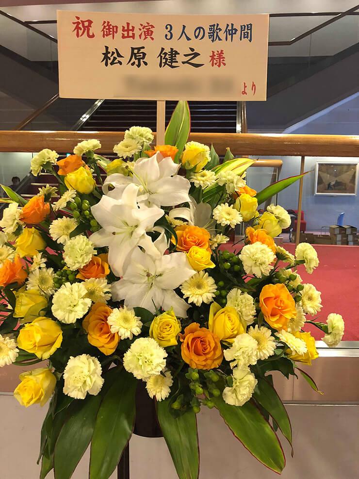 北とぴあ 松原健之様のコンサート公演祝いスタンド花