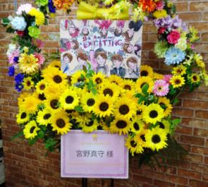 さいたまスーパーアリーナ 宮野真守様のライブ公演祝いヒマワリリーススタンド花