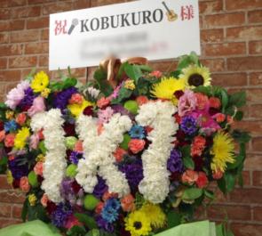 さいたまスーパーアリーナ コブクロ様のライブ公演祝いハートスタンド花