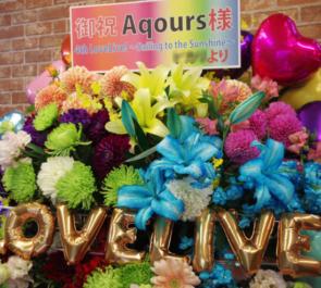 東京ドーム Aqours様の4thLoveLive 公演祝いスタンド花3段