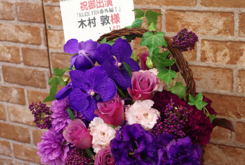 代々木MUSE 木村敦様のKLEE FES出演祝い花 purple