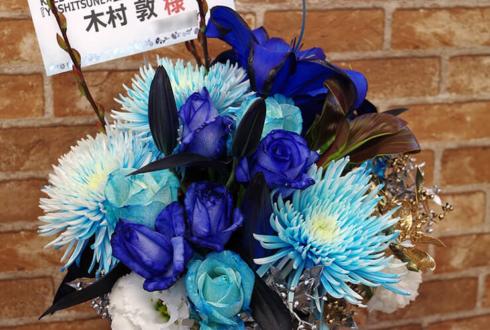 代々木MUSE 木村敦様のKLEE FES出演祝い花 blue×white