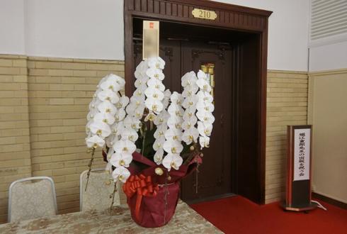学士会館 出版祝い胡蝶蘭
