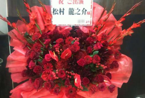 ニッショーホール 松村龍之介様のBASARA CLUB ファンミーティング出演祝い花束風スタンド花