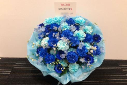 東京カルチャーカルチャー 阿久津仁愛様のしゃべり部イベント祝い花