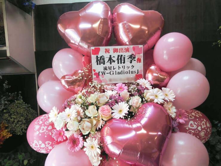 高円寺明石スタジオ 橋本侑季様の舞台出演祝いバルーンスタンド花