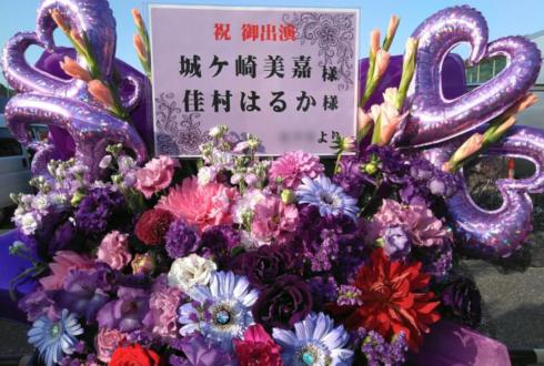 メットライフドーム 城ヶ崎美嘉役 佳村はるか様のライブ公演祝いバルーンスタンド花