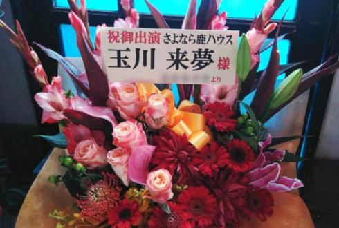 座・高円寺1 玉川来夢様の舞台出演祝い花