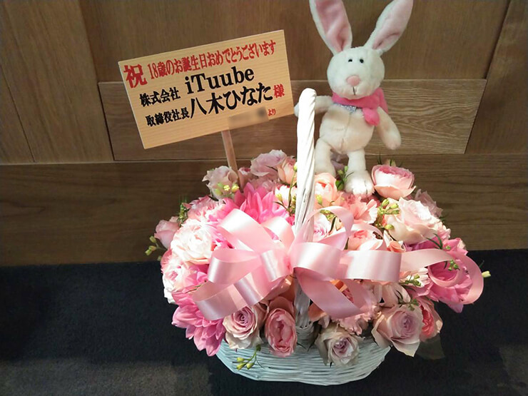 株式会社『iTuube』なんきんペッパー 八木ひなた様の誕生日祝い花