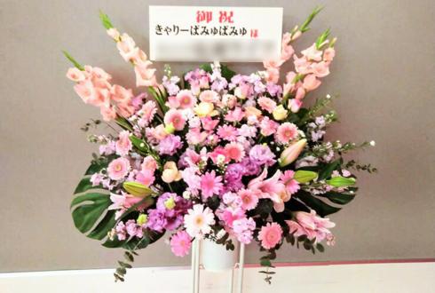 中野サンプラザホール きゃりーぱみゅぱみゅ様のライブ公演祝いスタンド花