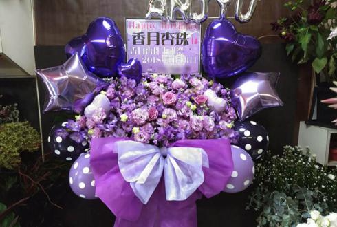 渋谷サイクロン 香月杏珠様の生誕祭祝いバルーンスタンド花