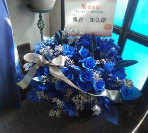 EXシアター六本木 奥谷知弘様の舞台出演祝い花