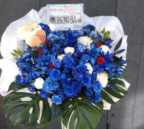 EXシアター六本木 奥谷知弘様の舞台出演祝い花束風スタンド花