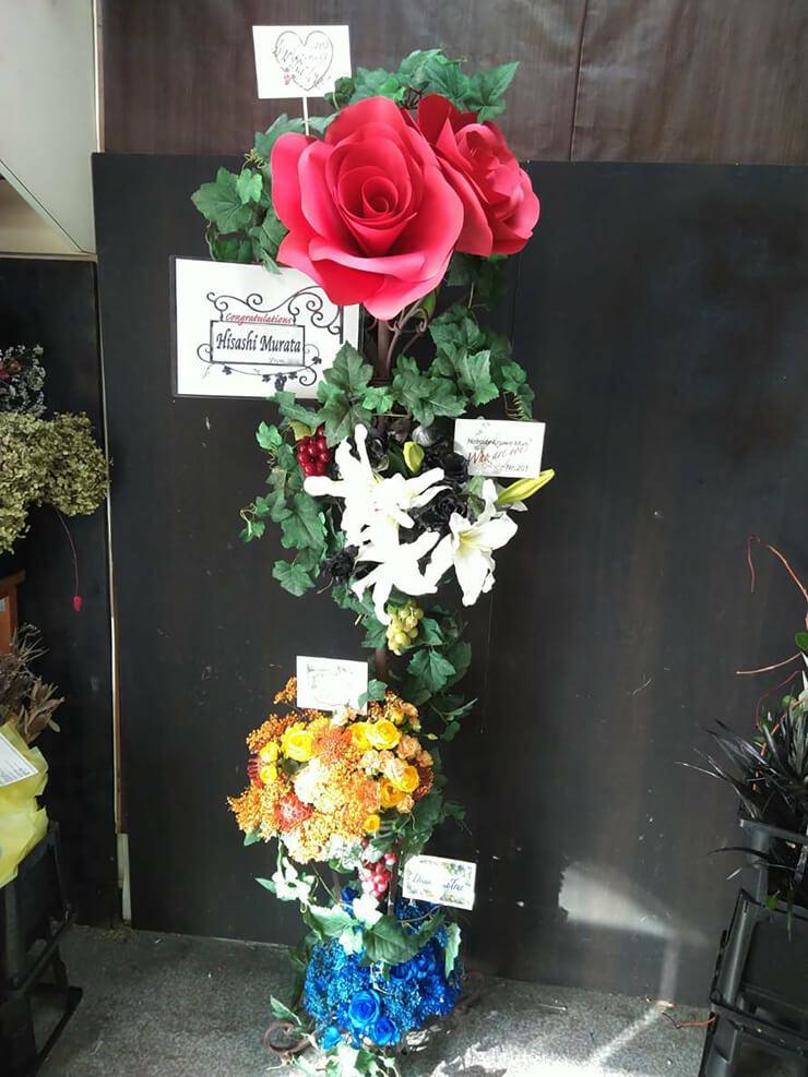 萬劇場 村田恒様の舞台出演祝いスタンド花