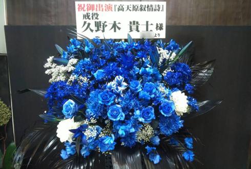 上野ストアハウス 久野木貴士様の舞台「高天原叙情詩」出演祝いスタンド花