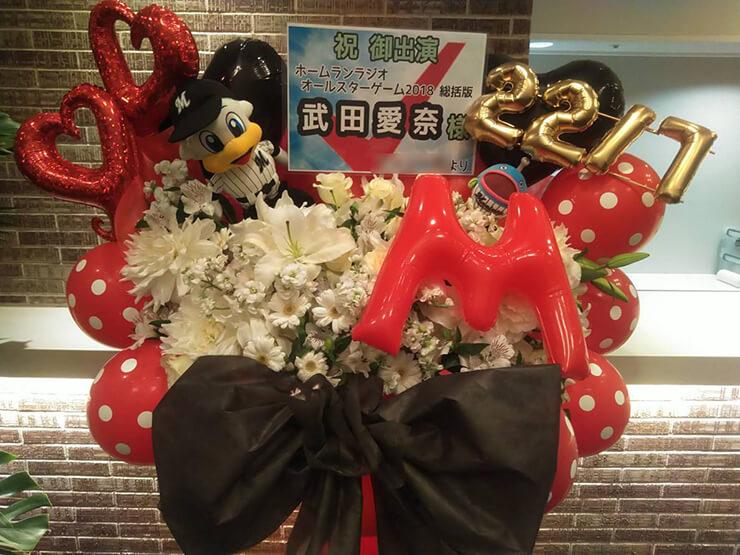 ヒューリックホール東京 22/7 武田愛奈様のラジオ番組出演祝いスタンド花