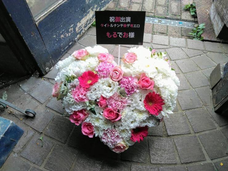 新宿MARZ もるでお様の「タイトルナンテアトデ考エロ」ライブ公演祝い花