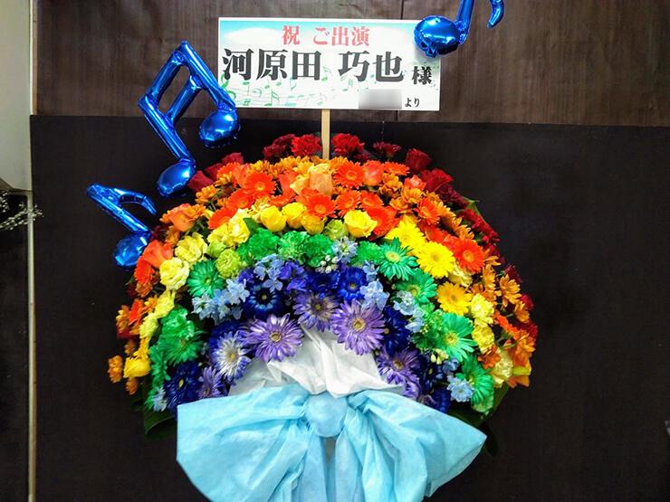 紀伊國屋ホール 河原田巧也様の舞台出演祝いスタンド花