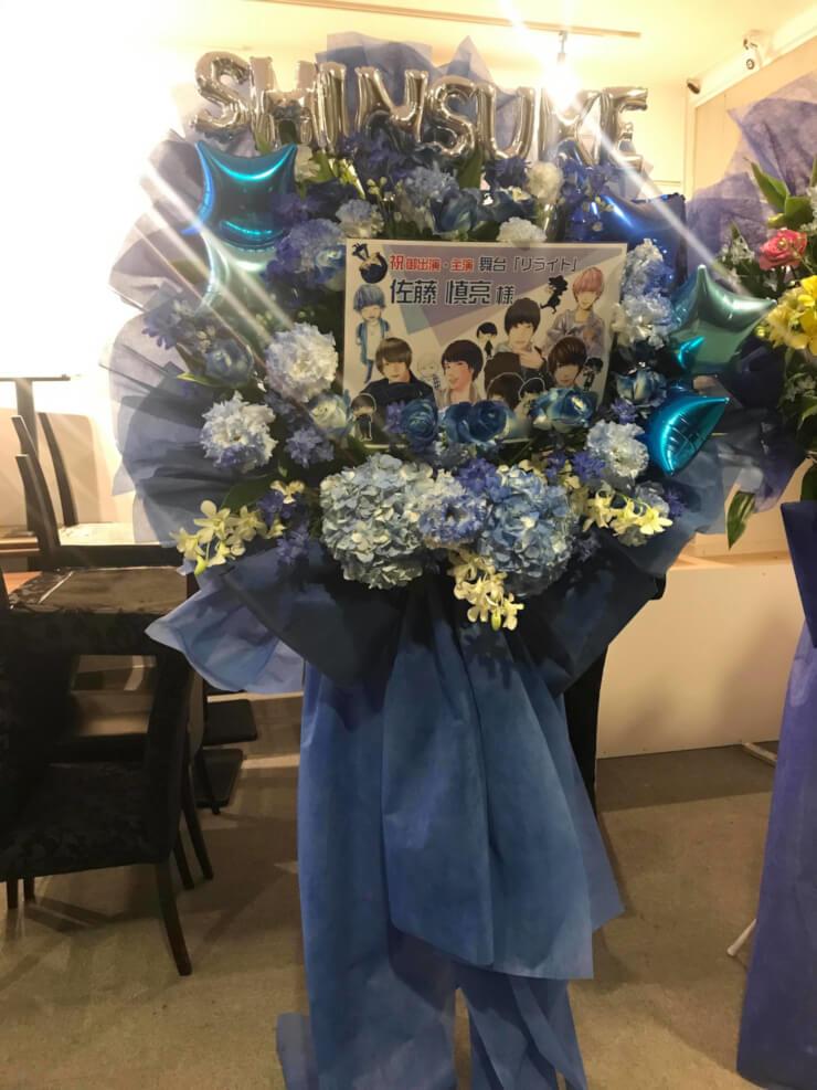 浅草六区ゆめまち劇場 佐藤慎亮様の主演舞台『リライト』公演祝い花束風ブルースタンド花