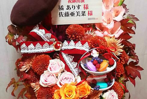 メットライフドーム 橘ありす役 佐藤亜美様のデレ6thライブ公演祝い花