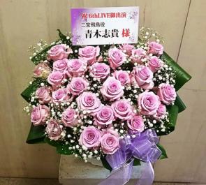 メットライフドーム 二宮飛鳥役 青木志貴様のデレ6thライブ公演祝い花