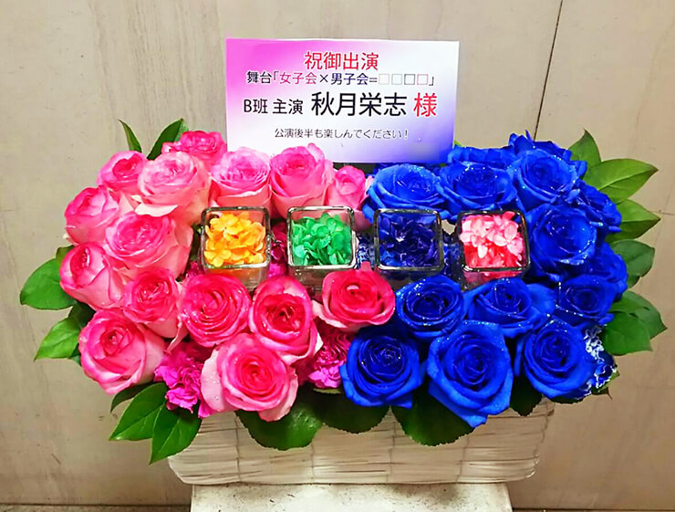 四谷三栄町LIVE 秋月栄志様の主演舞台中日祝い花