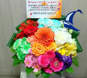 東京ドーム Aqours様の4thLoveLive 9色公演祝い花