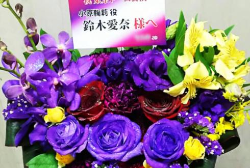 東京ドーム 小原鞠莉役 鈴木愛奈様のAqours4thLoveLive 公演祝い花