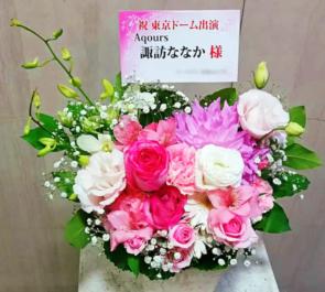 東京ドーム 松浦果南役 諏訪ななか様のAqours4thLoveLive 公演祝い花