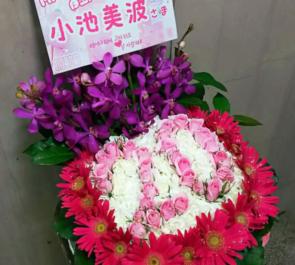 幕張メッセ 欅崎46 小池美波様の握手会&誕生日祝い花