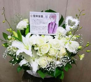 幕張メッセ 欅崎46 菅井友香様の握手会祝い花