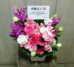 幕張メッセ けやき坂46(ひらがなけやき) 齊藤京子様の握手会祝い花