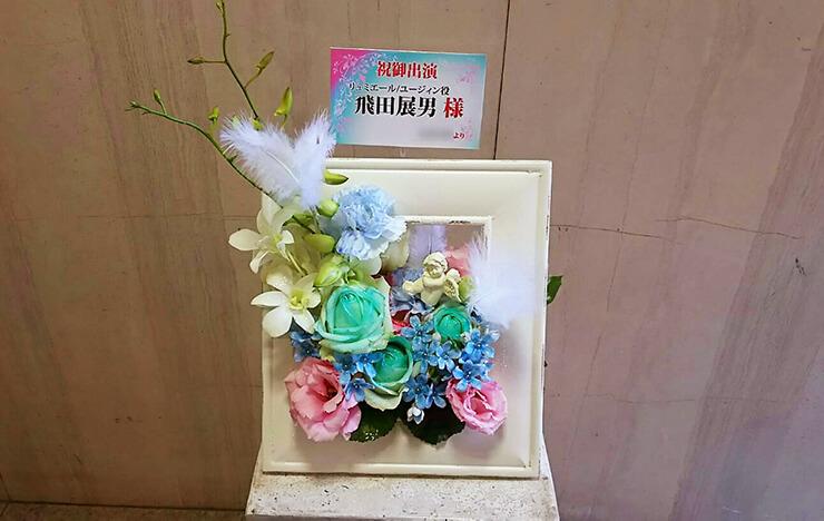 世田谷区民会館 飛田展男様の音楽朗読劇「アンジェリーク」出演祝い花