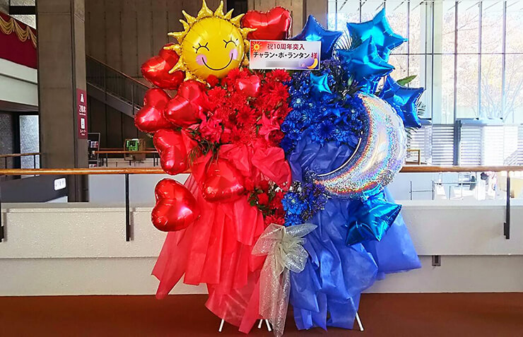 NHKホール チャラン・ポ・ランタン様の10周年記念ライブ公演祝い3基連結スタンド花
