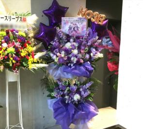 EX THEATER ROPPONGI ノースリーブス様の10周年記念ライブ公演祝いスタンド花