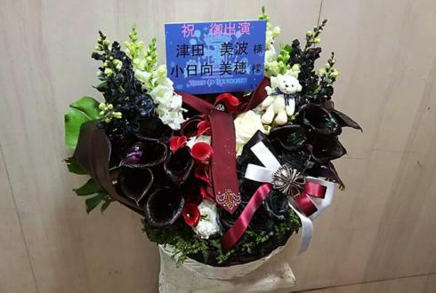 ナゴヤドーム 小日向美穂役 津田美波様のアイマスライブ公演祝い花