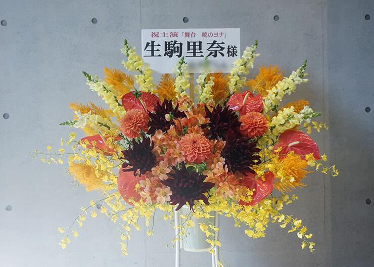 EXシアター六本木 生駒里奈様の主演舞台「暁のヨナ」公演祝いスタンド花