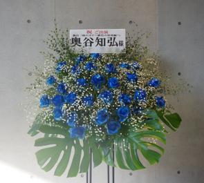 EXシアター六本木 奥谷知弘様の舞台「暁のヨナ」出演祝いスタンド花