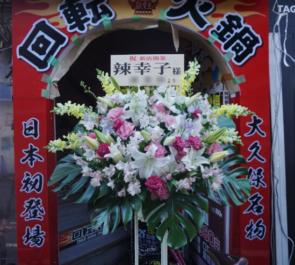 大久保 辣幸子様の開店祝いスタンド花