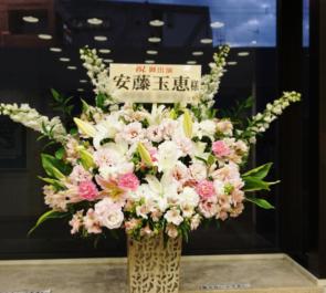 下北沢本多劇場 安藤玉恵様の舞台「ロミオとジュリエット」出演祝いアイアンスタンド花