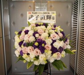 全労済ホール/スペース・ゼロ 武子直輝様の舞台出演祝いスタンド花